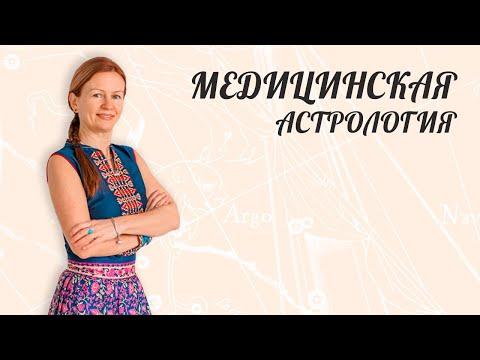 МЕДИЦИНСКАЯ  АСТРОЛОГИЯ. ОВЕН, МАРС. Астромедицина.