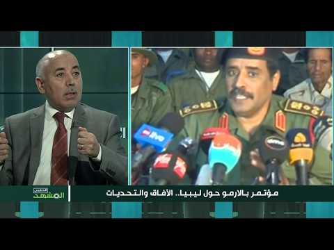 مؤتمر بالارمو حول ليبيا.. الآفاق والتحديات