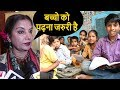 Shabana Azmi GREAT MESSAGE ON CHILDREN EDUCATION Whatsapp Status Video Download Free