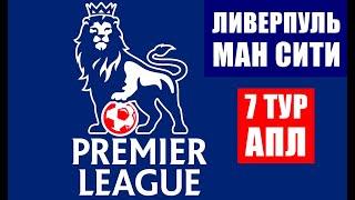 Футбол Англия Английская премьер лига 2021 22 7 тур Ливерпуль Манчестер Сити