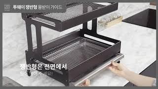 JBJ 투웨이 식기건조대 쟁반형 설치 영상