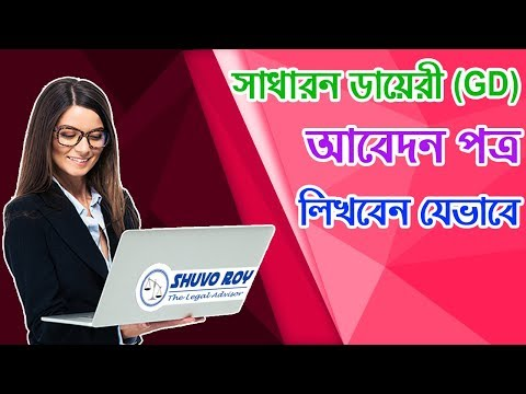 How To Write A General Diary (GD) Application In Police Station | By #ShuvoRoy | Bangla