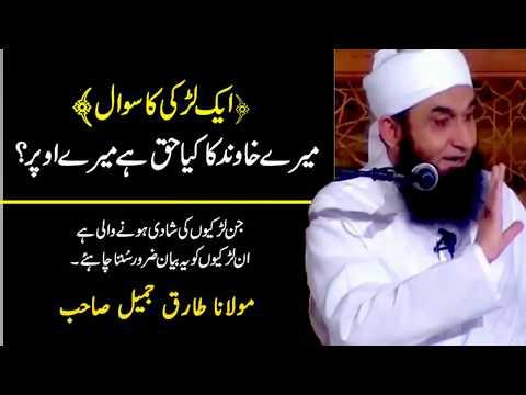 Aik Ladki Ka Sawal   Husband Ka Kya Haq Hai Mujpar by Maulana Tariq Jameel Bayan 2017
