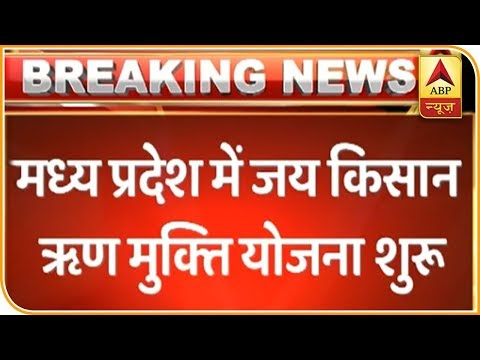 Madhya Pradesh Govt Flags Off New Loan Waiver Scheme For Farmers | ABP News