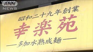 ラーメン「幸楽苑」 台風被害で51店舗閉店へ(20/01/07)