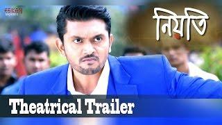 Niyoti Trailer | Niyoti | Arifin Subho | Jolly | Bengali Latest Song 2016