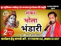 शंकर भोला भंडारी Shankar Bhola Bhandari By Master #sunilsihore Sur Musical Orkestra & Jagrata