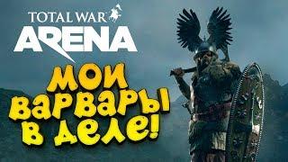 МОИ ВАРВАРЫ В ДЕЛЕ! ШИМОРО в Total War: Arena