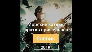 Боевик / Морские котики против пришельцев / фильм 2019 , новинки, фантастика.