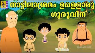 നാട്ടിലാശ്രമം ഉള്ളൊരു ഗുരുവിന് | Kids Animation Song Malayalam | Dundumol Vol 2 | Nattilasramam