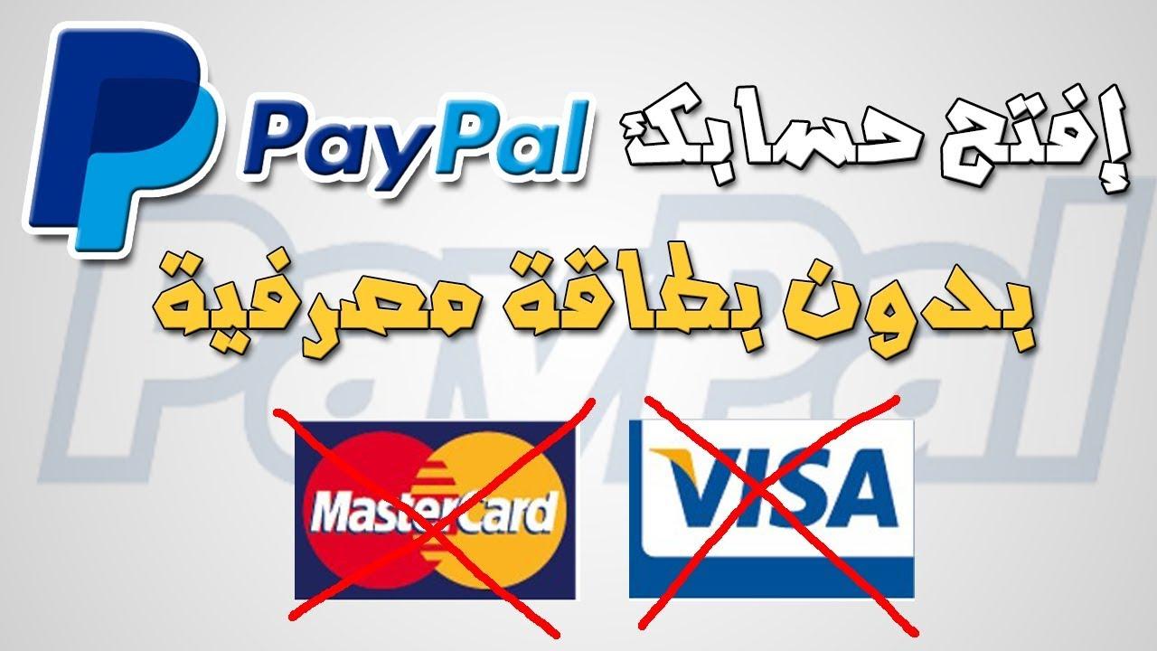 كيفية إنشاء حساب باي بال Paypal بدون بطاقة مصرفية Visa Card مجانا 2019 Youtube