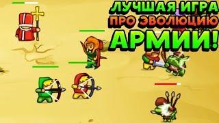 ЛУЧШАЯ ИГРА ПРО ЭВОЛЮЦИЮ АРМИИ! - Grow Army