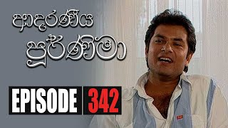 Adaraniya Poornima | Episode 342 20th October 2020 Thumbnail