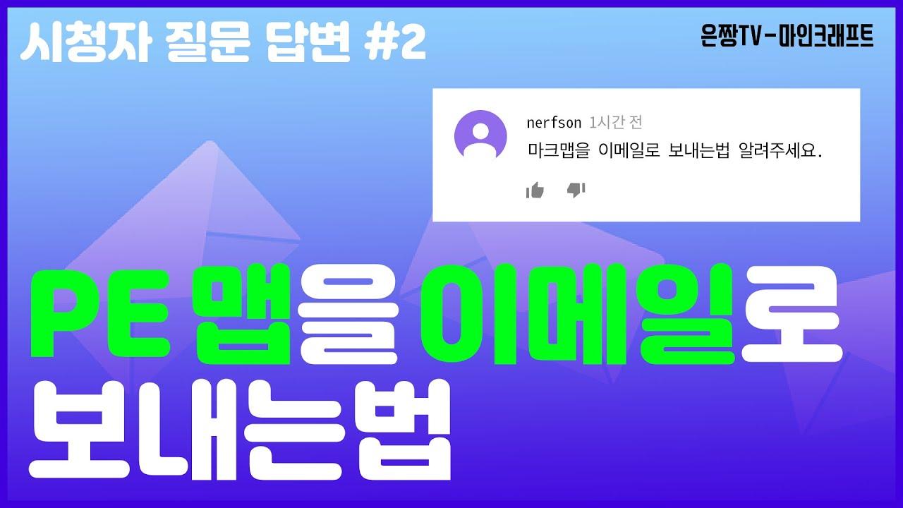 마크 PE폰 맵을 이메일로 보내는법 {유튜브 시청자 질문 #2}-[minecraft]-(EunJJang)