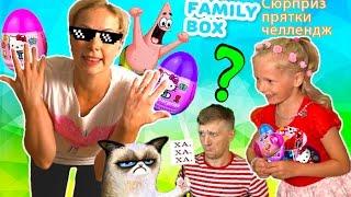Прячем сюрпризы в Квартире, кто первый найдет сюрприз веселое видео  от канала Family box