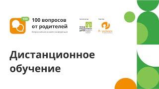 Онлайн-конференция \
