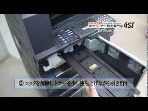 How to Refill Kyocera Toner Cartridges - YouTube