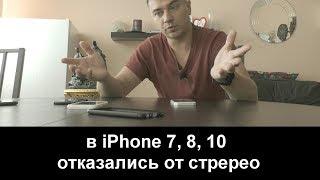 В iPhone 7, 8, 10 нет записи стерео при записи видеороликов
