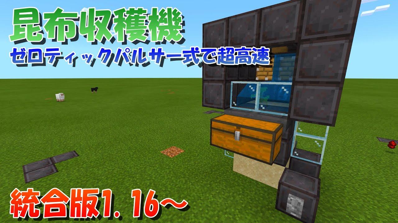 【マイクラ】ゼロティックパルサー式全自動昆布収穫機の作り方!統合版対応【マインクラフト】