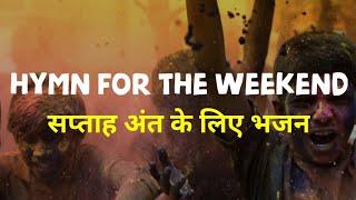 Coldplay - Hymn For The Weekend (Lyrics In Hindi) | Meaning In Hindi | Hindi Lyrics |