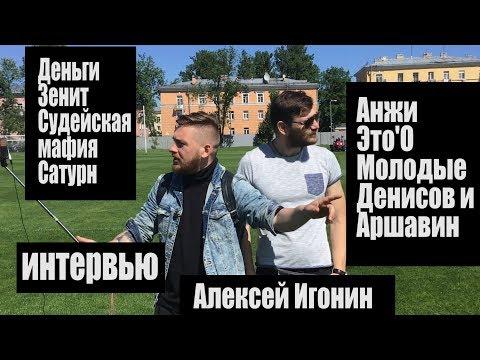 ИГОНИН - о Зените/судейской мафии/дерзком Денисове/деньгах Анжи