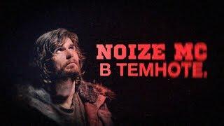 NOIZE MC - В темноте [Acoustic Version]