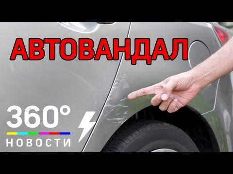 Красногорский автовандал испортил сотню машин