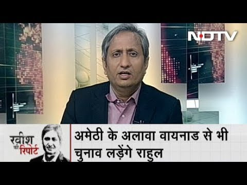 Ravish Ki Report, April 01, 2019 | Why Is BJP Irked By Rahul`s Decision To Contest From Wayanad?