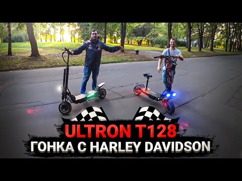 Зверь ULTRON T128 Хардкор в лесу, гонка с Harley Davidson.