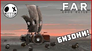 Бизони! - FAR: Lone Sails #2