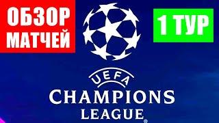 Футбол Лига чемпионов УЕФА 2021 2022 Обзор матчей 1 тура