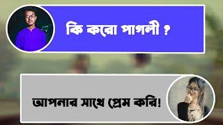 পাগল আর পাগলী   Bangla Love sms   Love Story 2020