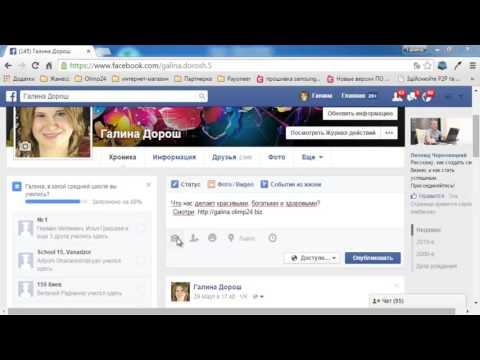 Статус в Facebook, как правильно поставить