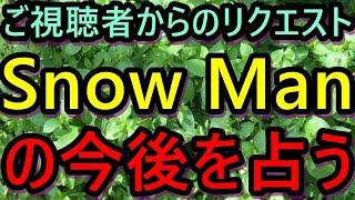 2021/4/10【占い】Snow Manの今後を占ってみました。あくまで占いですので、ご容赦お願い致します。Snow Manの今後を占ってみました。ぜひ、ご覧下さい。 0:00 Snow ...