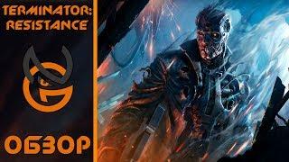 Обзор игры Terminator: Resistance