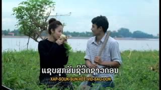 ຄອຍນ້ອງຢູ່ດອນທຽນ Khoi Nong You Done Thien คอยน้องอยู่ดอนเทียน