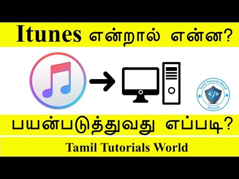 What is Itunes? How to use Tamil Tutorials_HD