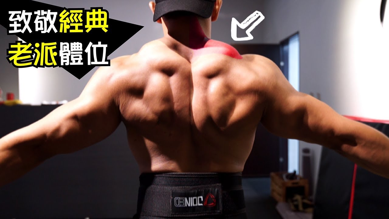 最簡單有效的【上斜方肌】訓練方式 打造地表最性感吊嘎照 健人訓練 2017ep24 - YouTube
