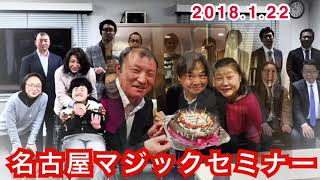 名古屋マジックセミナー 動画編集 大阪|youtube活用ホームページ制作・ものまね派遣・マジシャン派遣