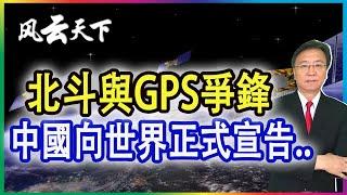 北斗與GPS爭鋒 中國向世界正式宣告了什麼?