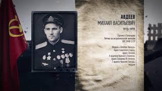 Михаил Васильевич АВДЕЕВ