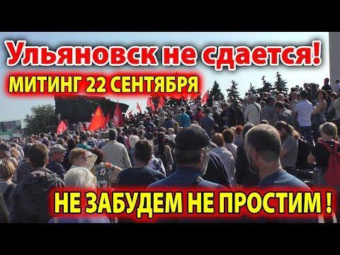 Ульяновск не сдается! Митинг против людоедской пенсионной реформы