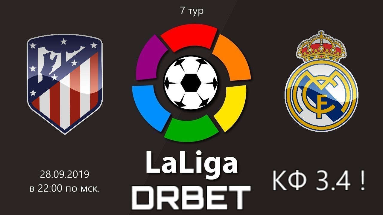 22 тур испанской лиги по футболу