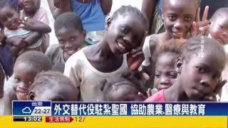 聖國約19萬人.列最低開發國 我國多次金援-民視新聞