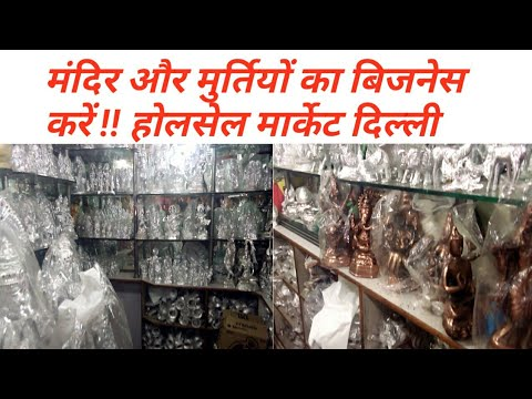 Do business of temples and idols !! Wholesale Market Delhi