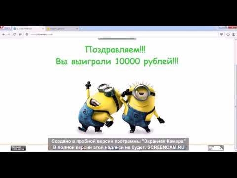 Реальный заработок на игре «О, счастливчик» 10 000 руб  в сутки!