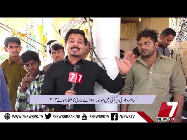 Barmala 21 April 2019 | 7 News Official |