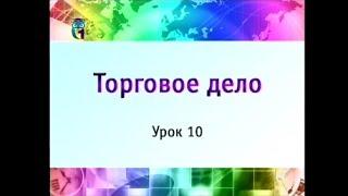 Торговое дело. Урок 10. Организация оптовой торговли