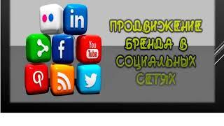 Обучение работе в соц.сетях (ДЛЯ ЧАЙНИКОВ) 1 часть