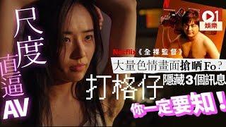 由Netflix製作、山田孝之主演的日劇《全裸監督》最近於網上熱播,故事是講述有「色情宗師」之稱的村西透在日本AV業界崛起的故事。劇集啟播至今...